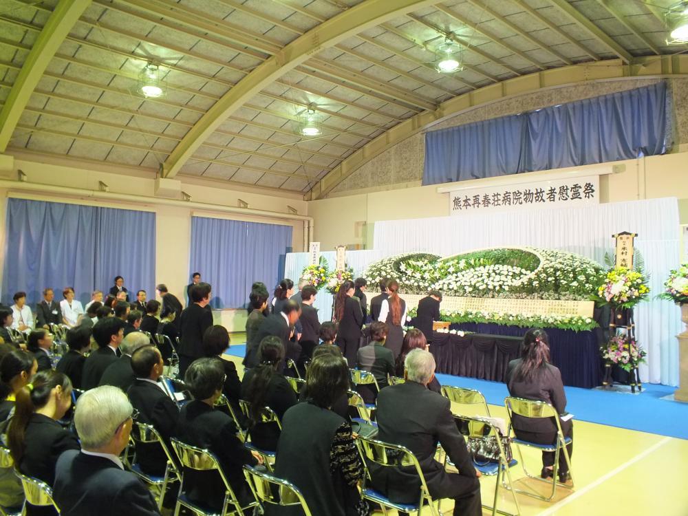 熊本再春荘物故者慰霊祭