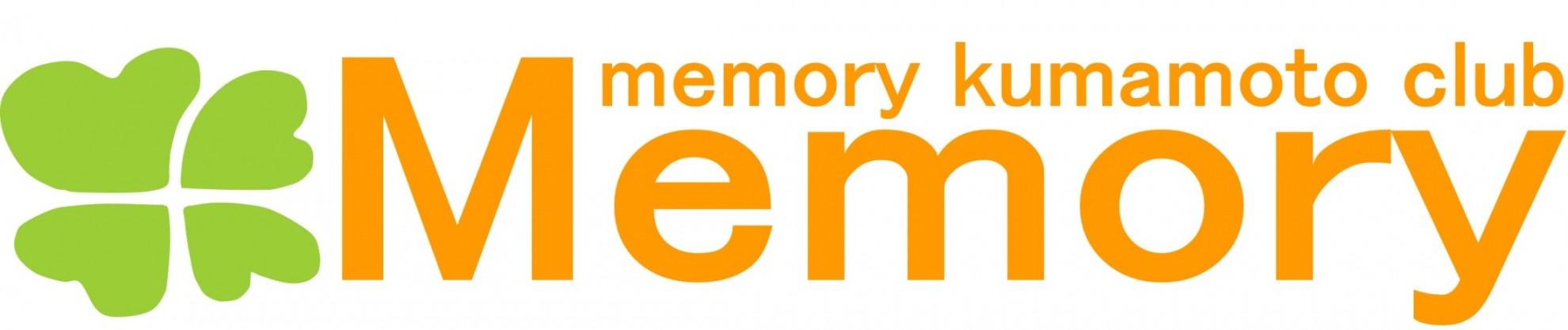 メモリー会員