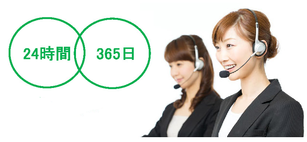 24時間365日電話対応